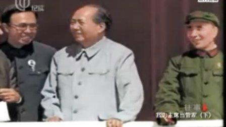 毛泽东真实生活(下)