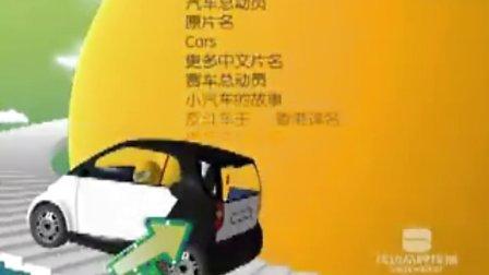 广东电视台嘉佳卡通频道整体电视包装
