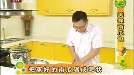 20090914 私家菜 美味南瓜包