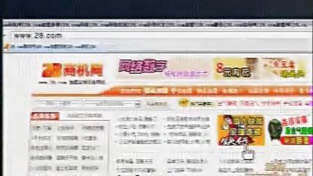 范伟28.com商机网广告