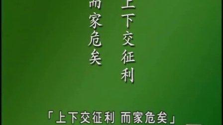蔡礼旭老师《弟子规学习系列-承先启后 继往开来》-52