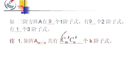 经济应用数学--线性代数.石油大学(全28讲)11