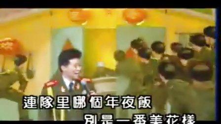 王宏伟连队里过大年