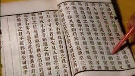 中国针灸学01.导论
