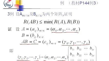 经济应用数学--线性代数.石油大学(全28讲)19
