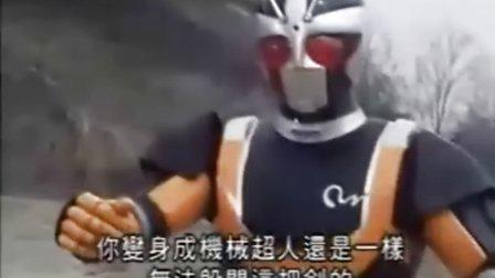 蒙面超人RX 26(粵語中文字幕)
