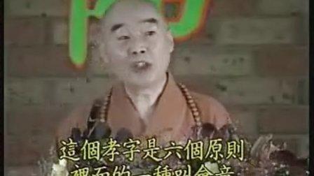 认识佛教-幸福美满的教育 4
