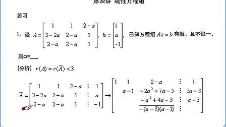 新东方线性代数强化李永乐视频教程20-02(1)
