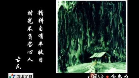 《八闽之子》--余忠为(20090830)