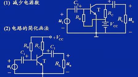 模拟电子技术基础13