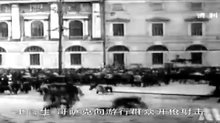 [世界历史].077.俄国十月社会主义革命.