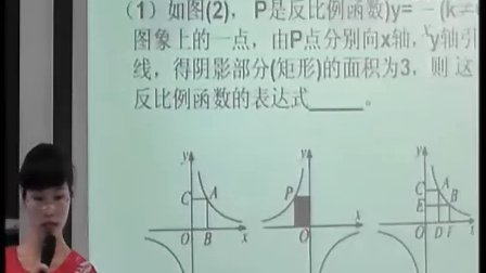 九年级初中数学优质课视频《反比例函数》北师大版张老师