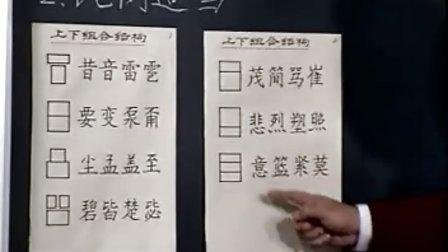 庞中华硬笔书法教程第05讲