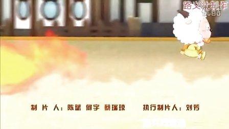 赖伟锋 - 战斗号角(粤语版)(《喜羊羊与灰太狼大电影5之喜气羊羊过蛇年》自制版MV)