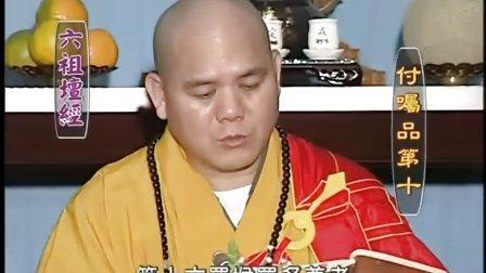 50 成观法师《六祖法宝坛经》