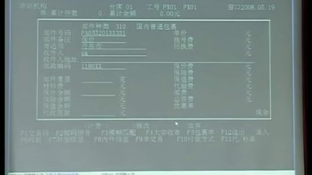 中国邮政营业员职业技能鉴定考试远程培训视频课程技能操作复习1
