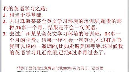 英语口语学习|如何学习英语|英语口语秘诀-02,www.yanglin88.com