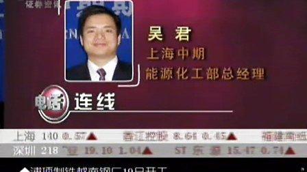 09年10月19日CCTV证券资讯-期货时间