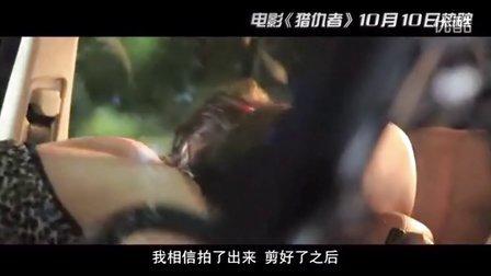 """《猎仇者》曝""""黑铁组合""""高清预告片"""