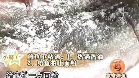 家常烤鱼视频教程