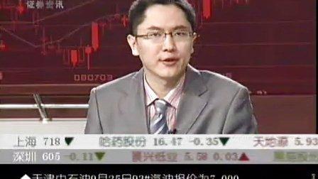 09年9月25日孟一CCTV证券资讯-期货时间