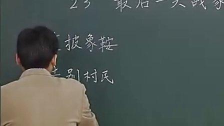 小学六年级《语文课堂实录及点评》视频剪辑07