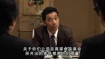 【开心果】今天开始当.2009.日本