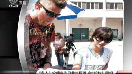 """【龙龙放映室】""""鸟人""""安德森昨日北京探班《杜拉拉》剧组"""