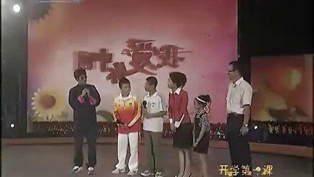 我爱你中国 2009开学第一课 2