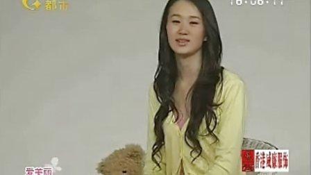 时尚中国 20091210 爱美丽2009中国内衣模特大赛