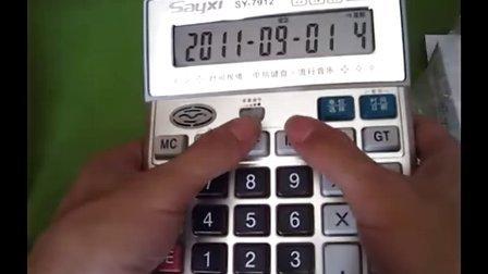 和生电子真人语音播放计算器