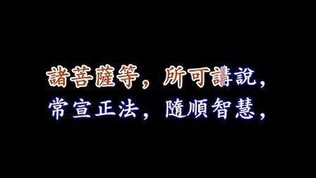 《佛说无量寿经》道证法师5