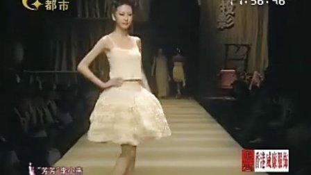 时尚中国 20091210 中国国际时装周2010春夏系列芳芳李小燕大地投影