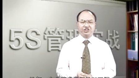 现场管理培训视频:黄杰《5S管理实战》--1