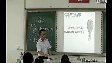 八年级科学优质课展示《浮力》浙教版张老师八年级初二..