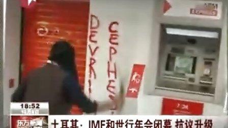 土耳其:IMF和世行年会闭幕 抗议升级