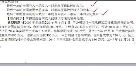 注册会计师09年新制度会计1103