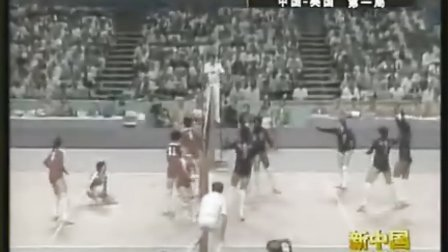 经典赛事 - 中国女排