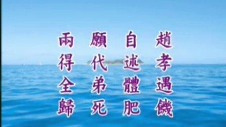 德育故事(杨淑芬老师讲述)-09