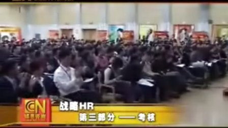 姜汝祥-战略HR04.wmv