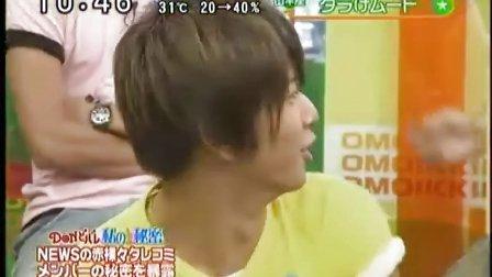 090828 - 24時間テレビ 宣番 - OmoikiriDon - NEWS部分