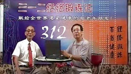 《312经络锻炼法》教学视频-2