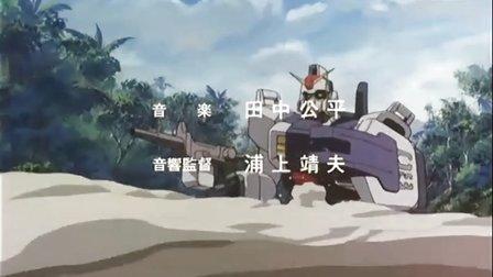 【暴风雨中的光辉】 机动战士高达08MS小队 OP