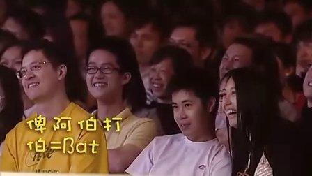 笑林十八穷人_B-詹瑞文栋笃Show