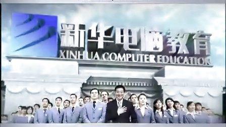 2011最给力的培训学校-云南新华电脑学校
