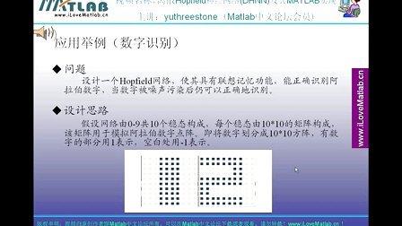 Matlab神经网络06_离散Hopfield神经网络及其MATLAB实现