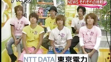 090828 - 24時間テレビ 宣番 - Zoom in Super - 山下智久部分
