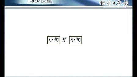 新版中日交流标准日本语初级第24课