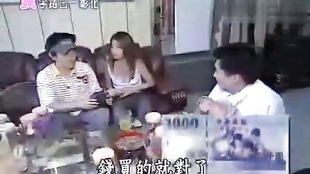 食字路口2004-6-20彰化   陈小春 小娴 王凯蒂A