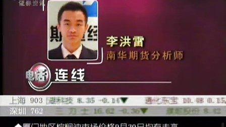 09年9月30日孟一CCTV证券资讯-期货时间